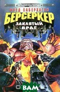 Берсеркер: заклятый враг
