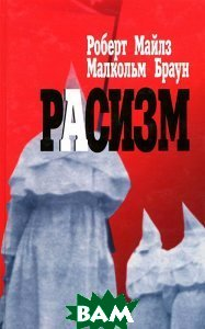 Расизм (изд. 2008 г. )
