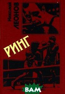 Ринг (изд. 1994 г. )