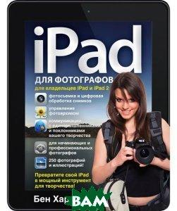 iPad для фотографов. Превратите свой iPad в мощный инструмент для творчества!