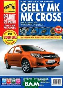 Седан Geely MK (выпуск с 2006 г.) / Хэтчбек Geely MK Cross (выпуск с 2011 г.) Пошаговый ремонт в фотографиях
