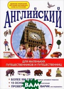 Английский для маленьких путешественников и путешественниц