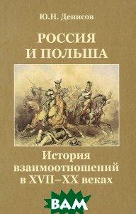 Россия и Польша. История взаимоотношений в XVII XX веках