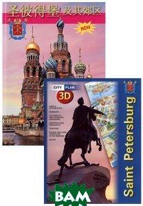 Санкт-Петербург и пригороды (+ карта города)