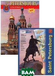 Санкт-Петербург и пригороды (+ карта города) (на французском языке)