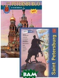 Санкт-Петербург и пригороды (+ карта города) (на португальском языке)