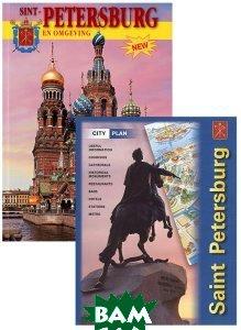 Санкт-Петербург и пригороды (+ карта города) (на голландском языке)