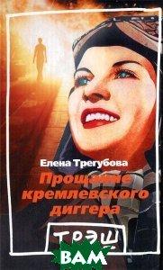 Прощание кремлевского диггера  Елена Трегубова купить