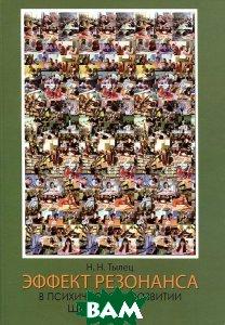 Эффект резонанса в психическом развитии школьников: теория и эксперимент. Нетрадиционное прочтение идей Л. С. Выготского