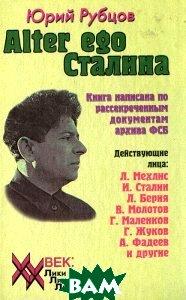 Alter ego Сталина / (Страницы политической биографии Л. З. Мехлиса) /   Ю. В. Рубцов купить