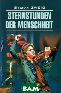 Звездные часы человечества / Sternstunden der Menschheit