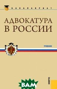 Адвокатура в России (для бакалавров)