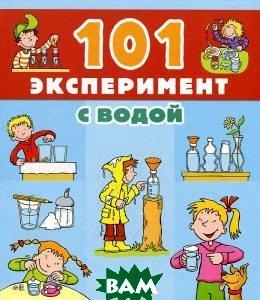 101 Эксперимент с водой