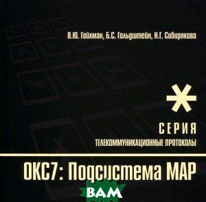 Телекоммуникационные протоколы. Протоколы стека ОКС 7: подсистема МАР. Кн. 10