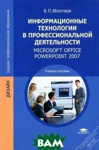 Информационные технологии в профессиональной деятельности. Microsoft Office Power Point 2007