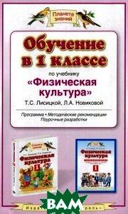 Обучение в 1 классе по учебнику Физическая культура Т. С. Лисицкой, Л. А. Новико