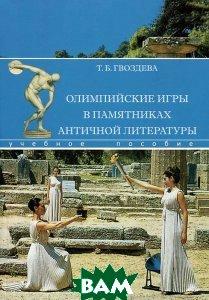 Олимпийские игры в памятниках античничной литературы