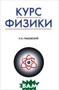 Курс физики   Р. И. Грабовский купить