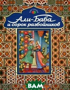 Али-Баба и сорок разбойников. Арабские народные сказки
