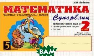 Математика. Суперблиц. 2 класс. Часть 2. ФГОС