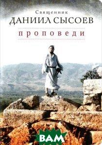 Проповеди. Священник Даниил Сысоев