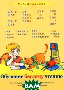 Обучение беглому чтению: пособие для занятий с детьми дошкольного и младшего школьного возраста