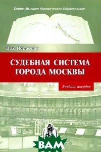 Судебная система города Москвы