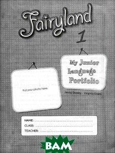 Fairyland 1: My Language Portfolio  Jenny Dooley, Virginia Evans купить