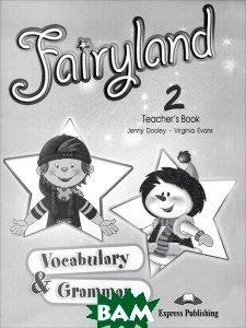 Fairyland: Vocabulary and Grammar: Teacher's Edition Level 2  Jenny Dooley, Virginia Evans купить
