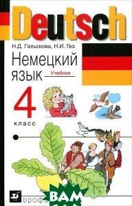 Гальскова. Немецкий язык. 4 кл. Учебник+CD. (2011)