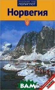 Норвегия. Путеводитель  Йенс Уве Кумпх купить