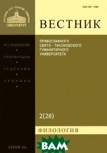 Вестник Православного Свято-Тихоновского Гуманитарного Университета, № 2(28), апрель-май-июнь 2012   купить