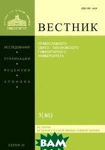 Вестник Православного Свято-Тихоновского Гуманитарного Университета, № 3(46), май-июнь 2012   купить
