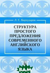 Структура простого предложения современного английского языка  Л. С. Бархударов купить