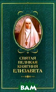 Святая великая княгиня Елизавета  Татьяна Копяткевич купить