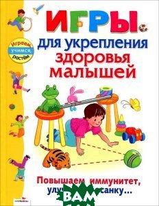 Игры для укрепления здоровья малышей  А. Галанов купить