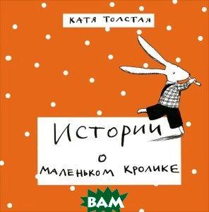 Истории о маленьком кролике  Катя Толстая купить