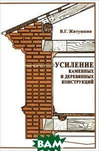 Усиление каменных и деревянных конструкций  В. Г. Житушкин купить