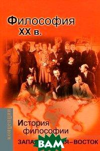 Философия XX вв. История философии. Запад - Россия - Восток. Книга 4.