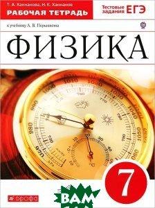 Перышкин. Физика. 7 кл. Рабочая тетрадь с тестовыми заданиями ЕГЭ. ВЕРТИКАЛЬ. (ФГОС) (2012)