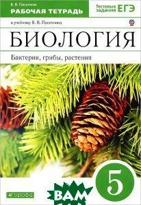 Пасечник. Биология. Бактерии, грибы, растения. 5 кл. Р/ т. (С тестовым зад. ЕГЭ). ВЕРТИКАЛЬ. (ФГОС) (2012)