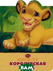 Королевская сила WD . Король Лев. Ушки на макушке.