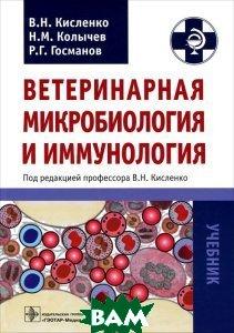 Ветеринарная микробиология и иммунология: учебник. 4-е изд., перераб. и доп. Кисленко В. Н., Колычев Н. М., Госманов Р. Г.