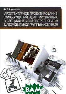 Архитектурное проектирование жилых зданий, адаптированных к специфическим потребностям маломобильной группы населения. Крундышев Б. Л.