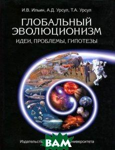 Глобальный эволюционизм. Идеи, проблемы, гипотезы