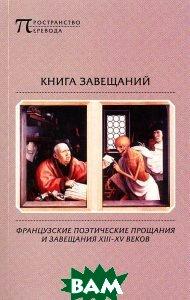 Книга завещаний. Французские поэтические прощания и завещания XIII XV веков