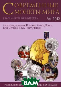 Современные монеты мира. Выпуск 10. Январь-июнь 2012