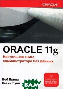 Oracle Database 11g. Настольная книга администратора баз данных. Брила Б.