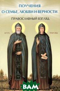 Поучения о семье, любви и верности. Православный взгляд