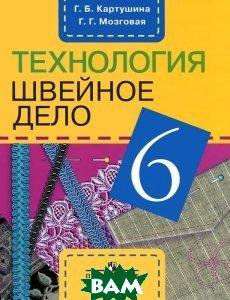 Швейное дело. 6 класс. Учебник для специальных (коррекционных) образовательных учреждений VIII вида